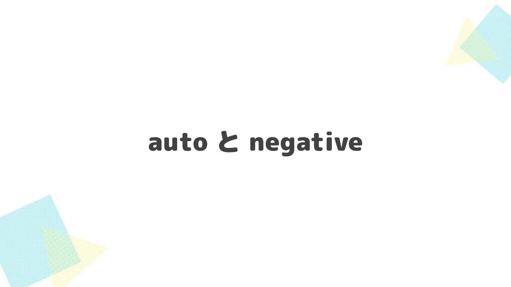 auto と negative