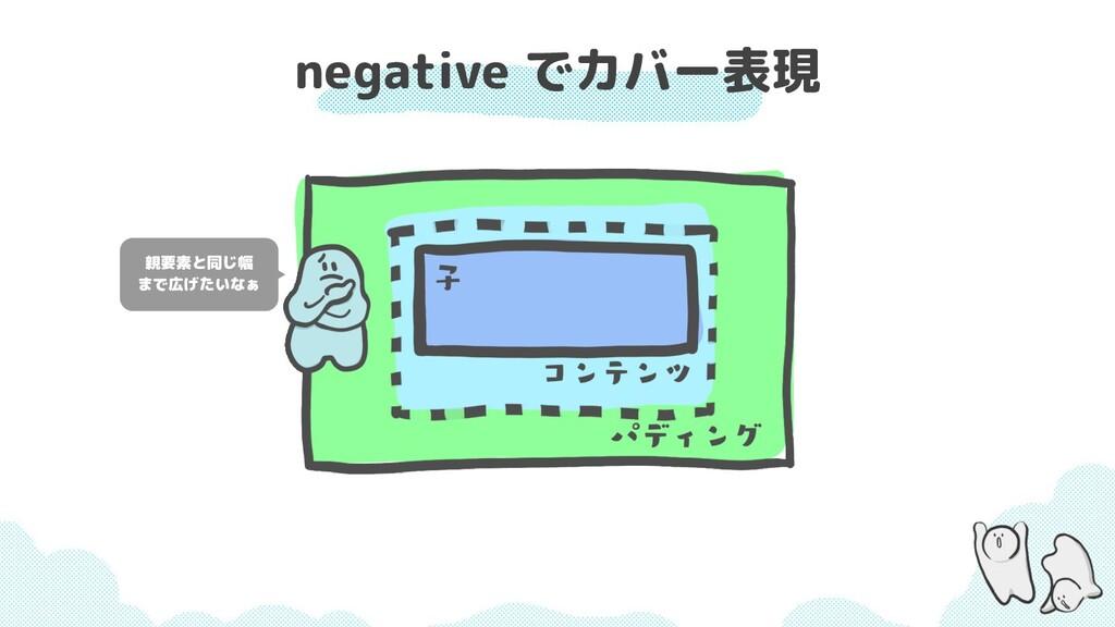 negative でカバー表現 親要素と同じ幅 まで広げたいなぁ