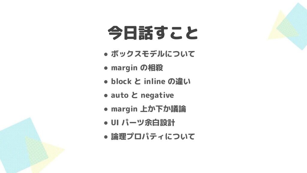 今日話すこと ● ボックスモデルについて ● margin の相殺 ● block と inl...
