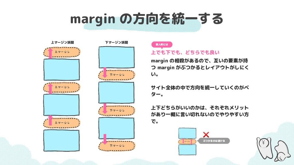 margin の方向を統一する margin の相殺があるので、互いの要素が持 つ margi...