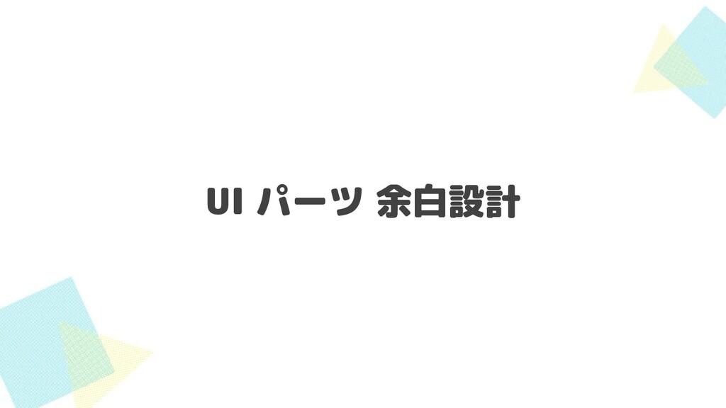 UI パーツ 余白設計