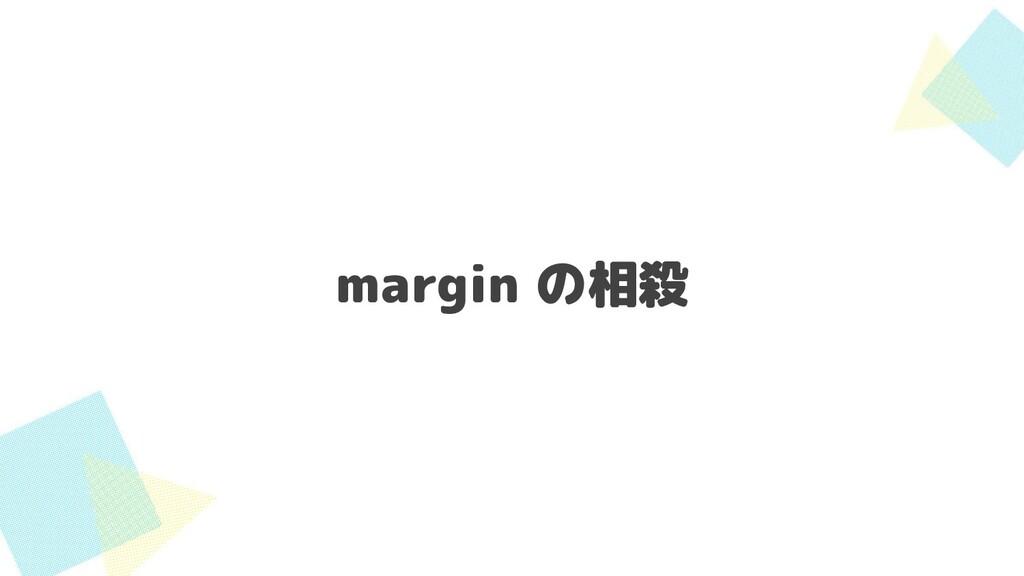 margin の相殺