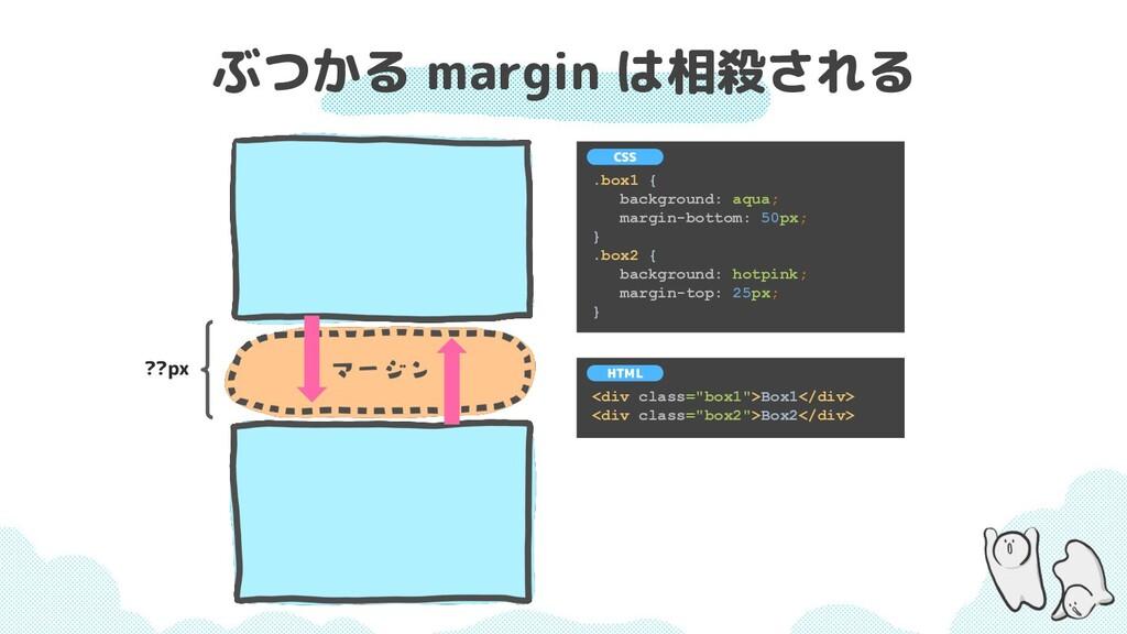 ぶつかる margin は相殺される .box1 { background: aqua; ma...