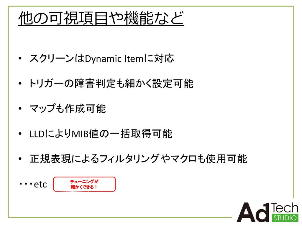 他の可視項目や機能など • スクリーンはDynamic Itemに対応 • トリガーの障害判定...