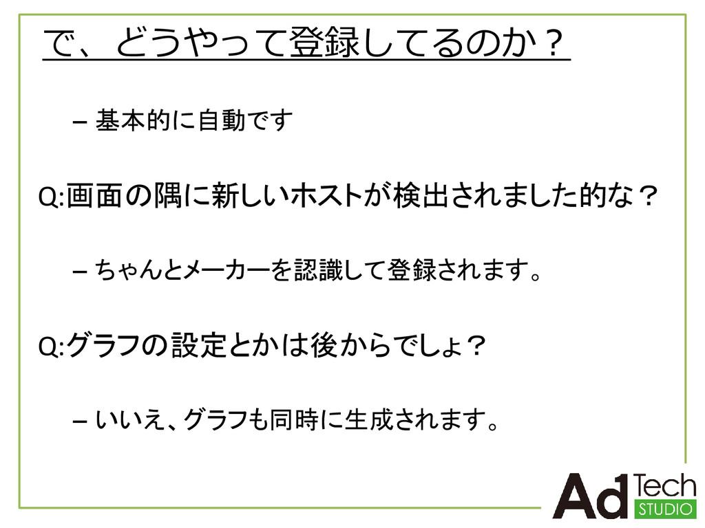 で、どうやって登録してるのか? – 基本的に自動です Q:画面の隅に新しいホストが検出されまし...