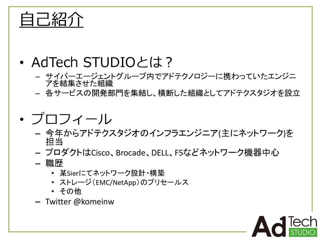 自己紹介 • AdTech STUDIOとは? – サイバーエージェントグループ内でアドテクノ...