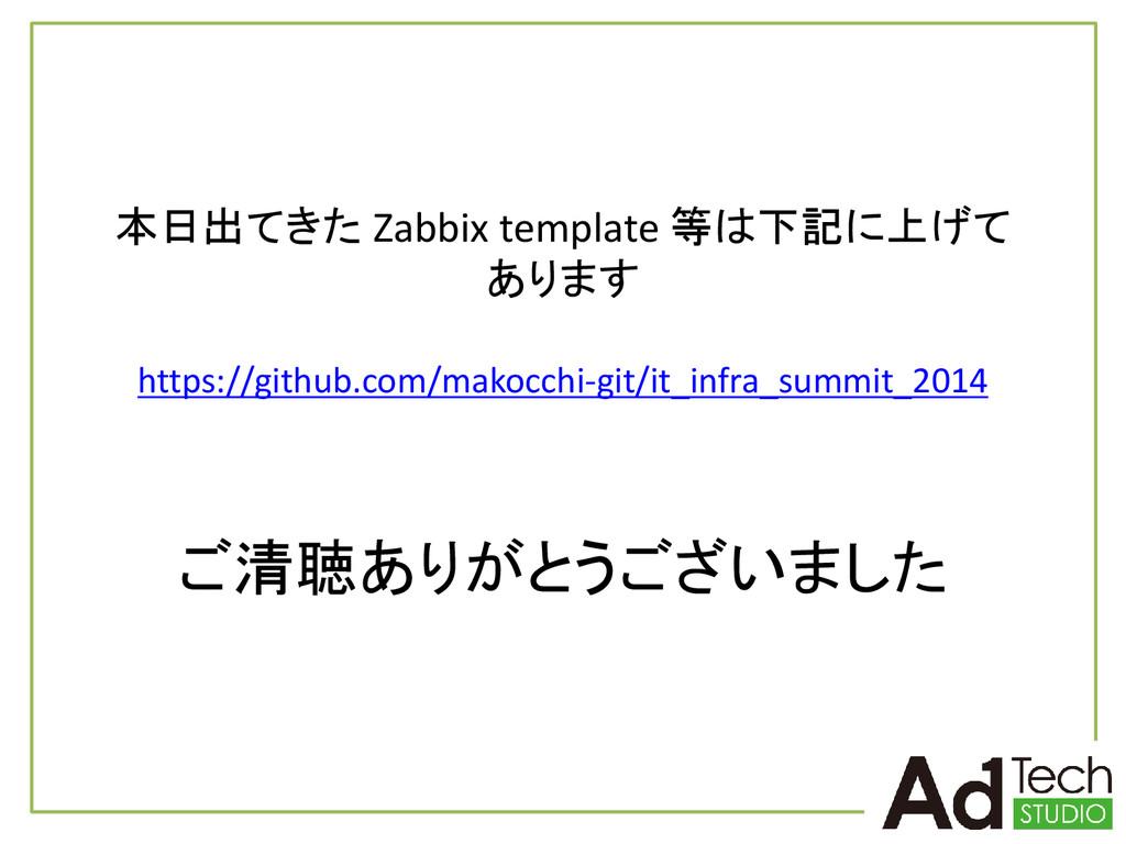 本日出てきた Zabbix template 等は下記に上げて あります https://gi...