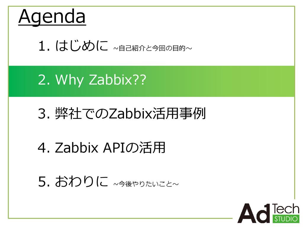 1. はじめに ~自己紹介と今回の目的~ 2. Why Zabbix?? 3. 弊社でのZab...