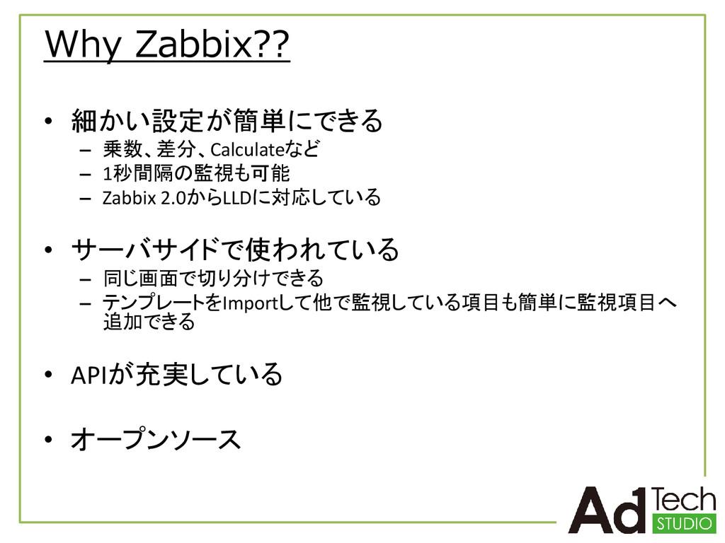 Why Zabbix?? • 細かい設定が簡単にできる – 乗数、差分、Calculateなど...