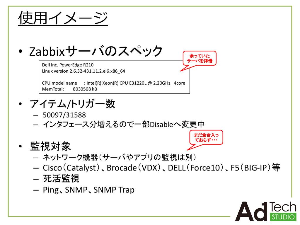 使用イメージ • Zabbixサーバのスペック Dell Inc. PowerEdge R21...