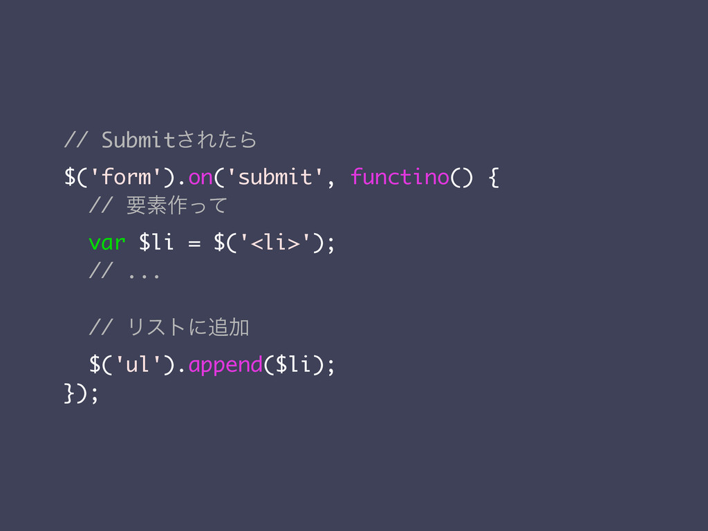 // Submit͞ΕͨΒ $('form').on('submit', functino()...