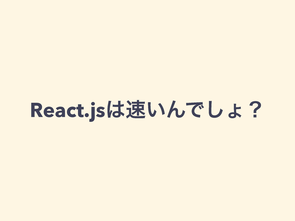 React.js͍ΜͰ͠ΐʁ
