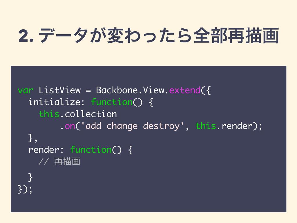 var ListView = Backbone.View.extend({ initializ...