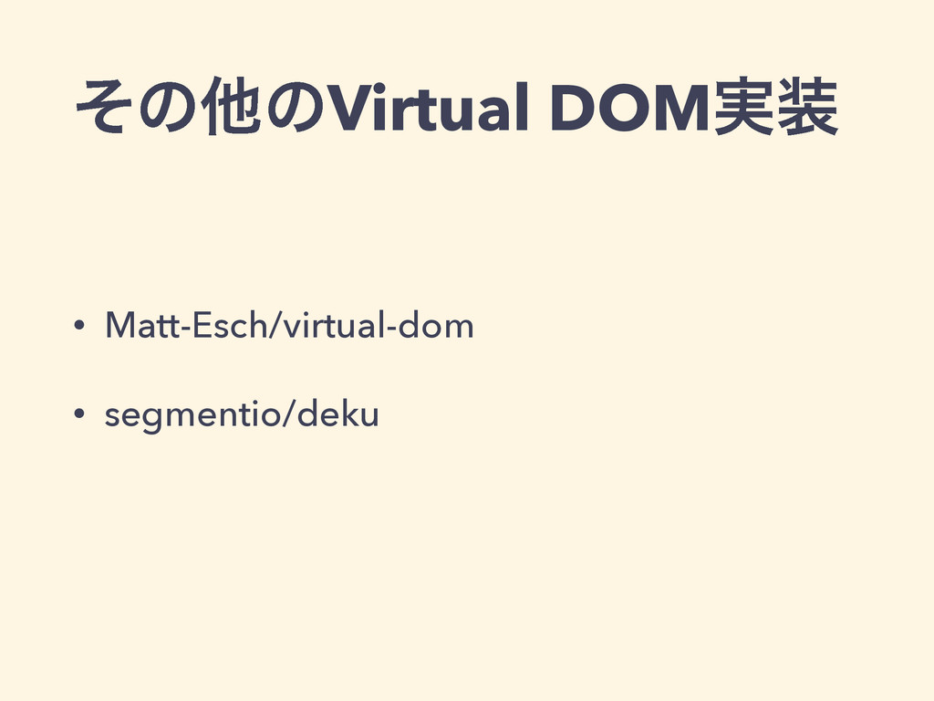 ͦͷଞͷVirtual DOM࣮૷ • Matt-Esch/virtual-dom • seg...