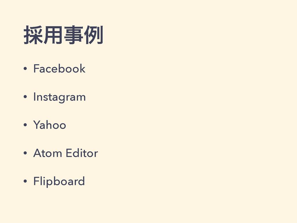 ࠾༻ྫ • Facebook • Instagram • Yahoo • Atom Edit...