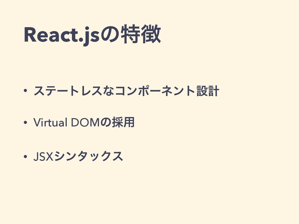 React.jsͷಛ • εςʔτϨεͳίϯϙʔωϯτઃܭ • Virtual DOMͷ࠾༻...