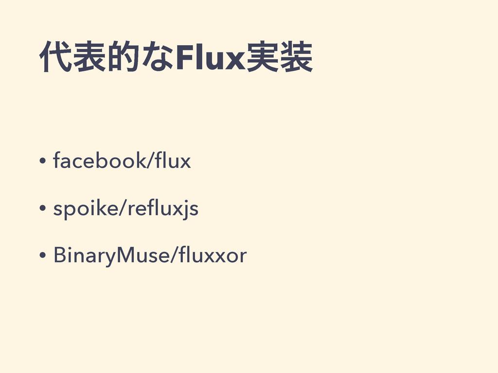 දతͳFlux࣮ • facebook/flux • spoike/refluxjs • Bi...