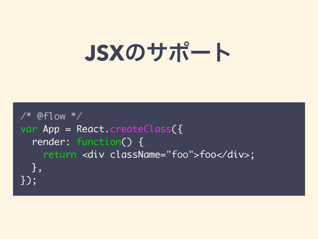 JSXͷαϙʔτ /* @flow */ var App = React.createClas...