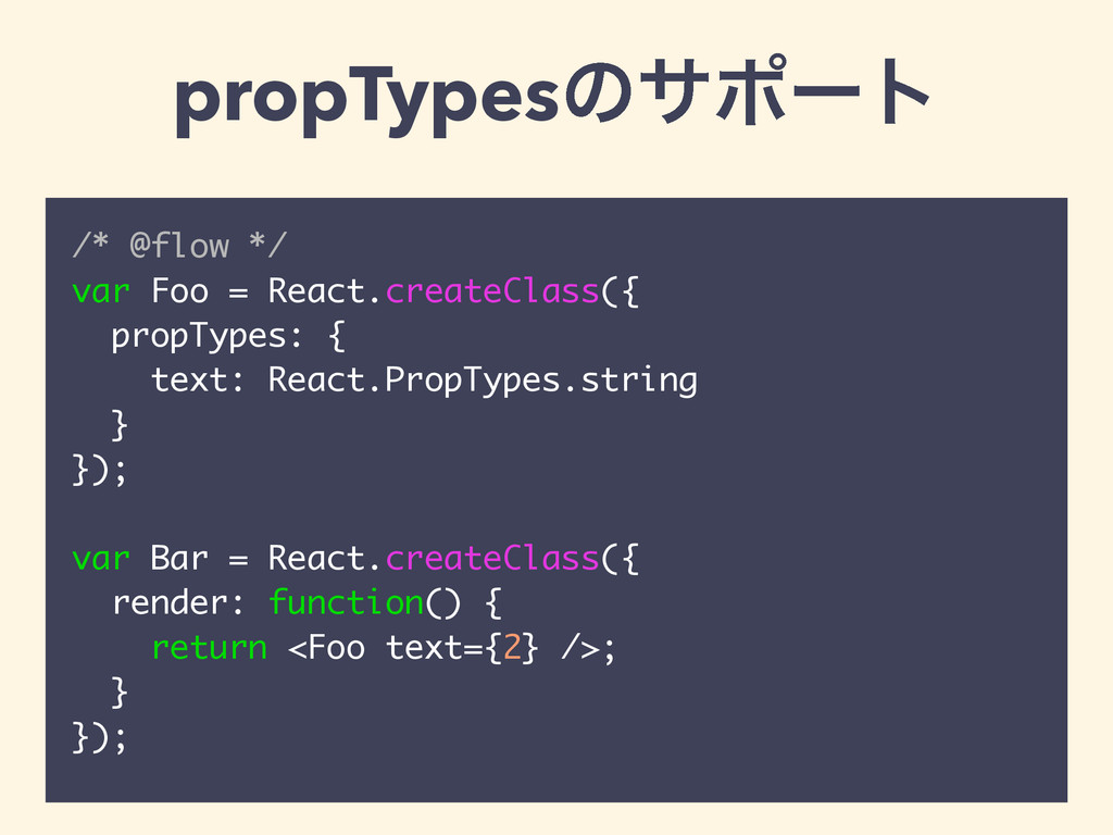 propTypesͷαϙʔτ /* @flow */ var Foo = React.crea...