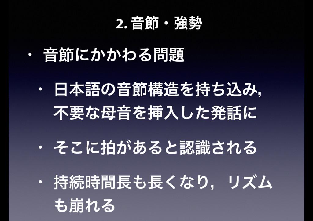 2. Իઅɾڧ • Իઅʹ͔͔ΘΔ • ຊޠͷԻઅߏΛͪࠐΈɼ ෆཁͳԻΛૠೖ͠...