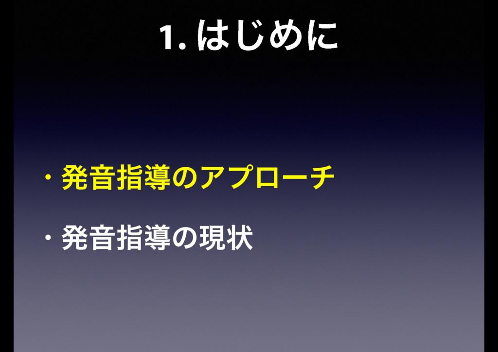 1. ͡Ίʹ • ൃԻࢦಋͷΞϓϩʔν • ൃԻࢦಋͷݱঢ়