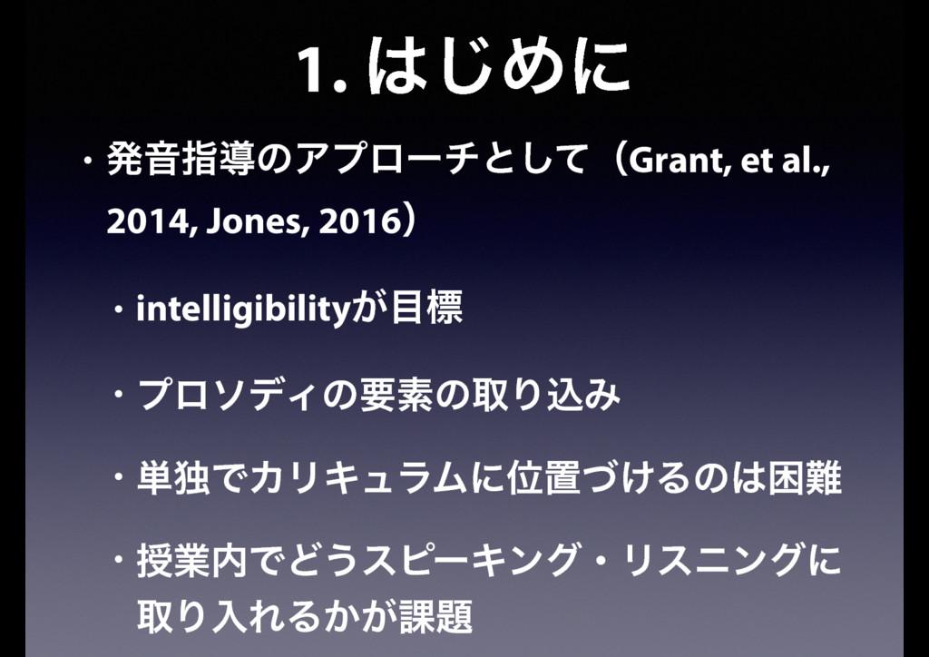 1. ͡Ίʹ • ൃԻࢦಋͷΞϓϩʔνͱͯ͠ʢGrant, et al., 2014, Jo...