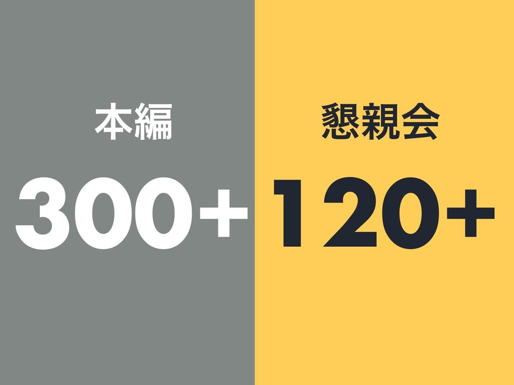 300+120+ ຊฤ ࠙ձ