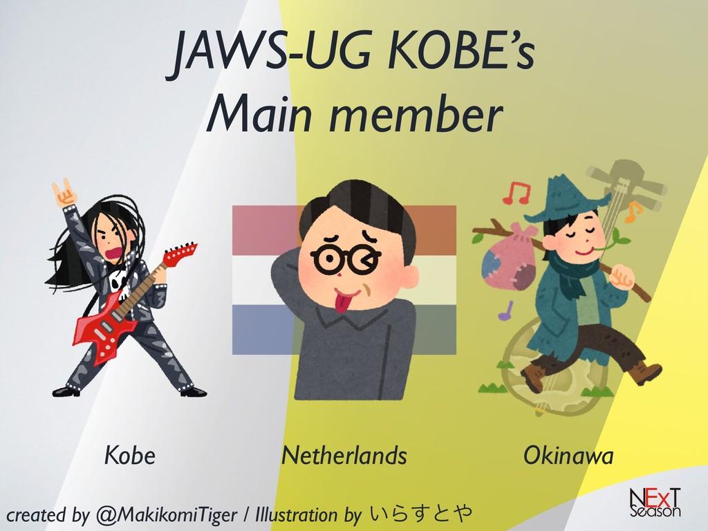 JAWS-UG KOBE's Main member Kobe Netherlands Oki...