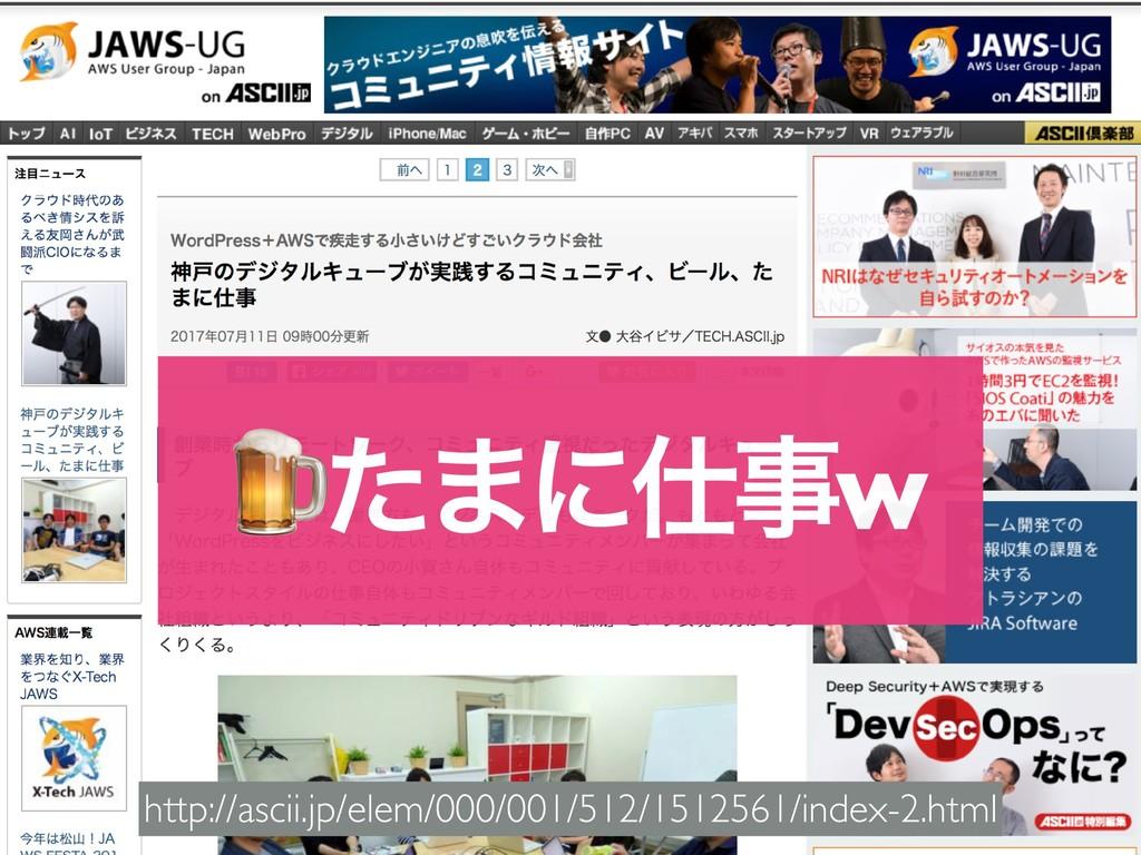 !ͨ·ʹw http://ascii.jp/elem/000/001/512/151256...