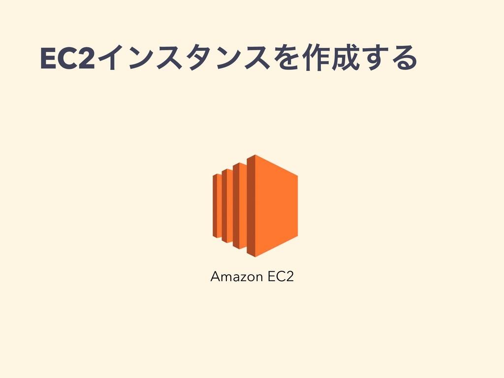 EC2ΠϯελϯεΛ࡞͢Δ Amazon EC2