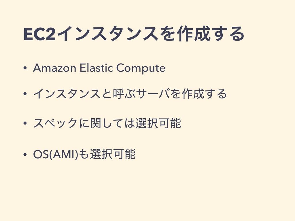 EC2ΠϯελϯεΛ࡞͢Δ • Amazon Elastic Compute • Πϯελϯ...