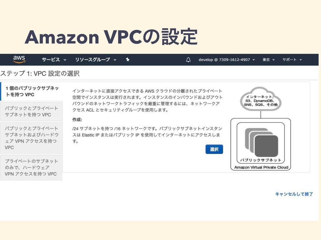 Amazon VPCͷઃఆ