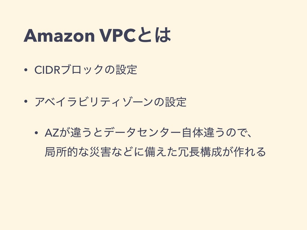 Amazon VPCͱ • CIDRϒϩοΫͷઃఆ • ΞϕΠϥϏϦςΟκʔϯͷઃఆ • A...