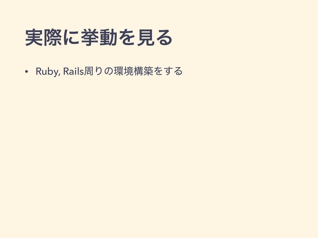 ࣮ࡍʹڍಈΛݟΔ • Ruby, RailsपΓͷڥߏஙΛ͢Δ