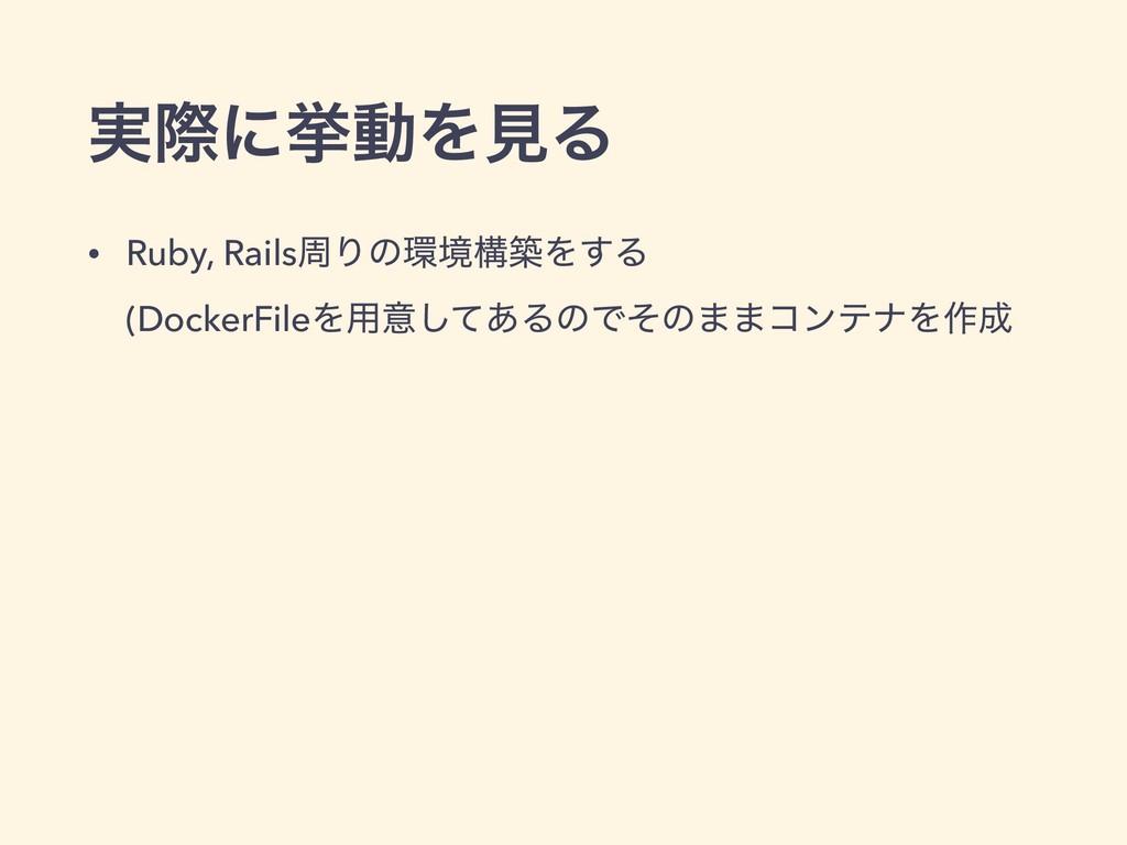 ࣮ࡍʹڍಈΛݟΔ • Ruby, RailsपΓͷڥߏஙΛ͢Δ (DockerFileΛ༻...
