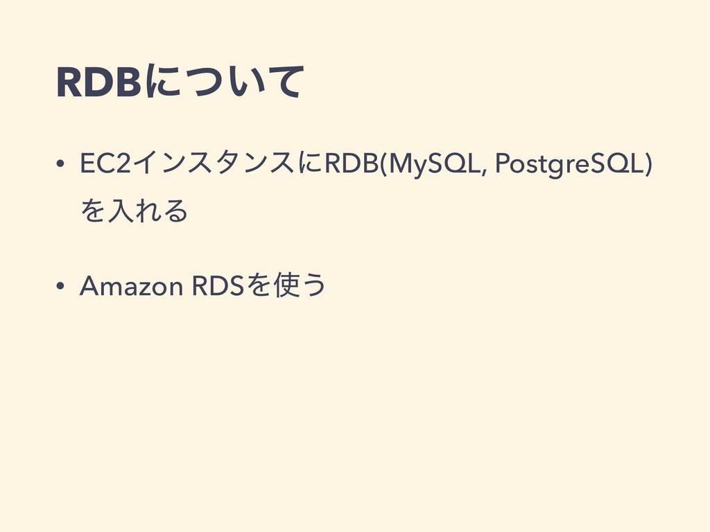 RDBʹ͍ͭͯ • EC2ΠϯελϯεʹRDB(MySQL, PostgreSQL) ΛೖΕ...