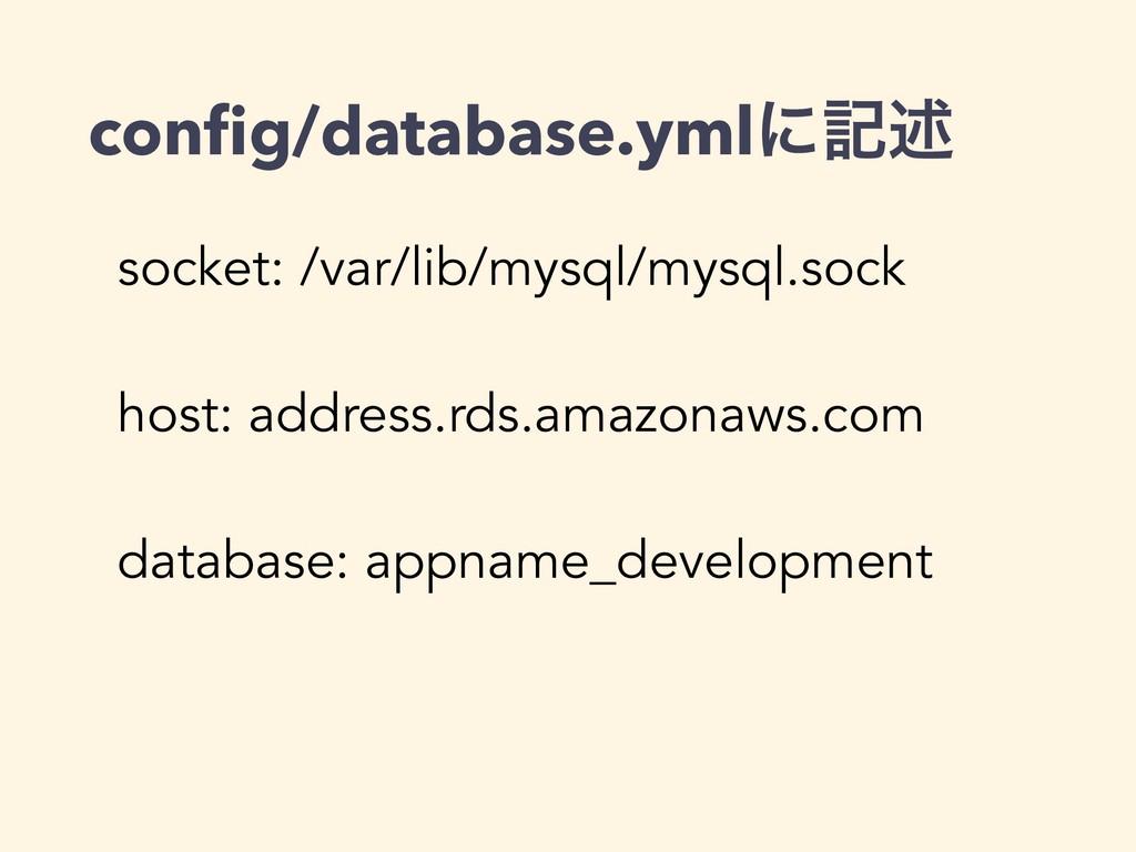 config/database.ymlʹهड़ socket: /var/lib/mysql/my...