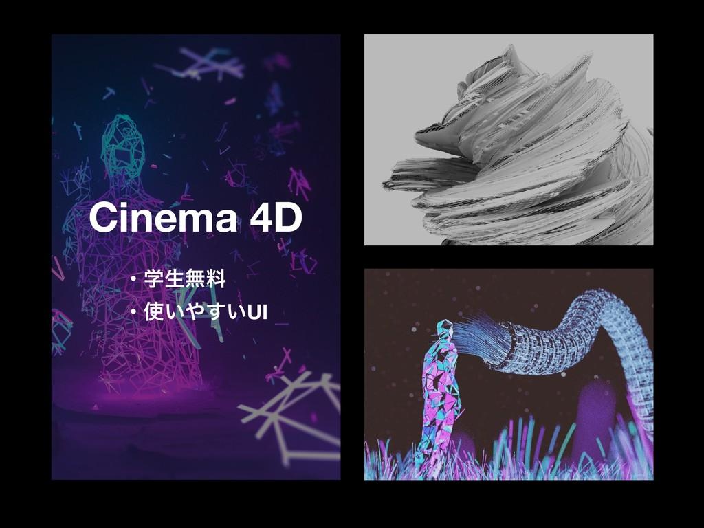 Cinema 4D ɾֶੜແྉ ɾ͍͍͢UI