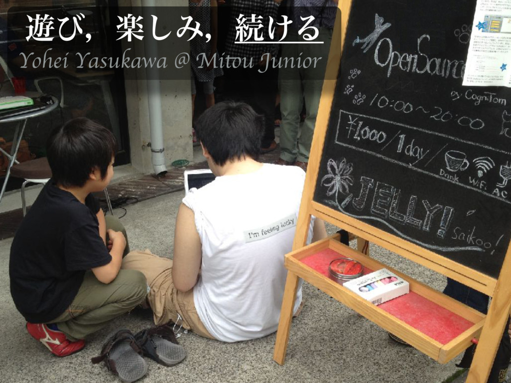 Yohei Yasukawa @ Mitou Junior ༡ͼɼָ͠Έɼଓ͚Δ