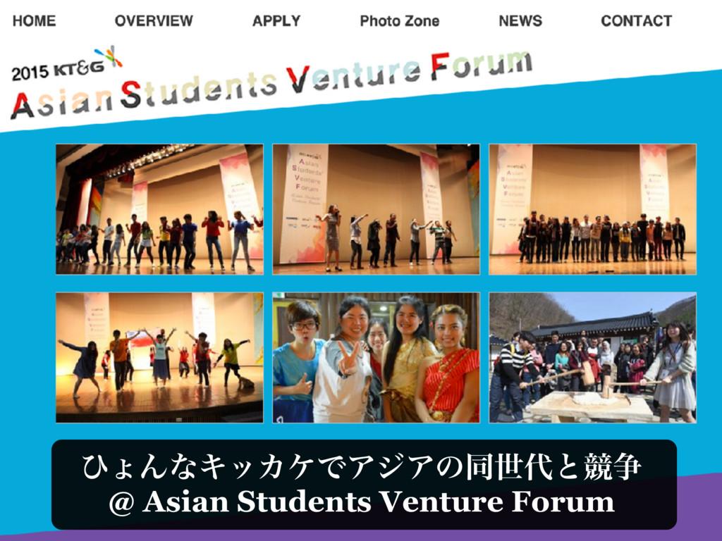 ͻΐΜͳΩοΧέͰΞδΞͷಉੈͱڝ૪ @ Asian Students Venture Fo...