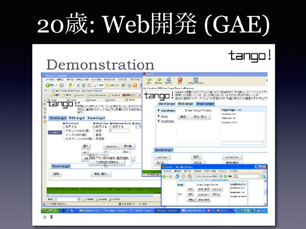 20ࡀ: Web։ൃ (GAE)