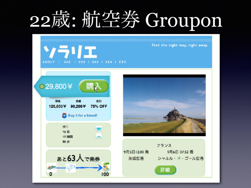 22ࡀ: ߤۭ݊ Groupon