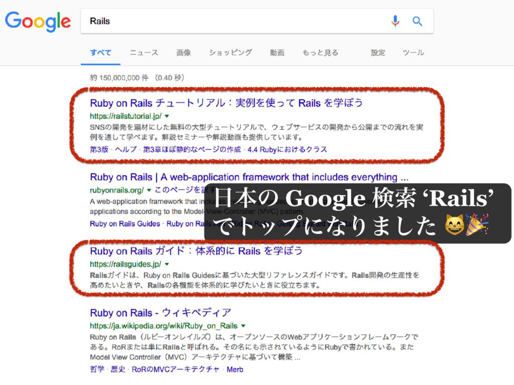 ຊͷ Google ݕࡧ 'Rails' ͰτοϓʹͳΓ·ͨ͠
