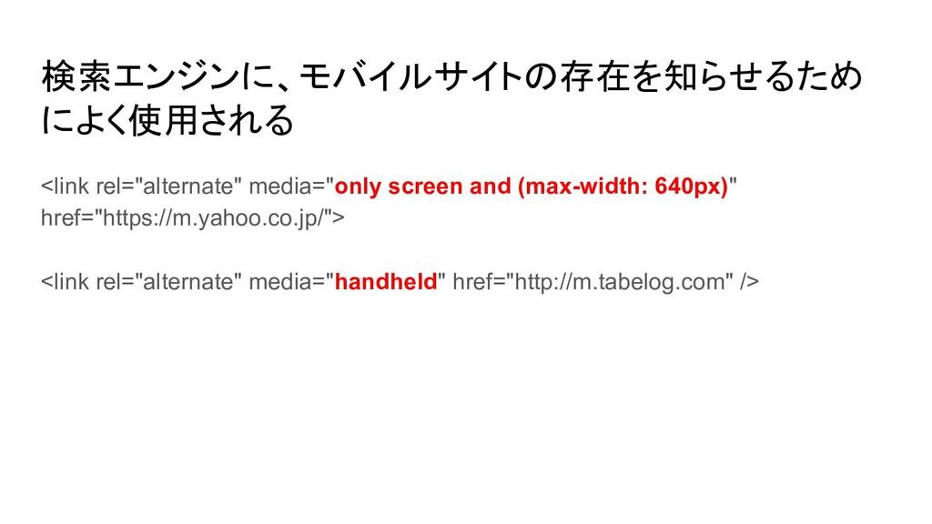 """検索エンジンに、モバイルサイトの存在を知らせるため によく使用される <link rel=""""a..."""