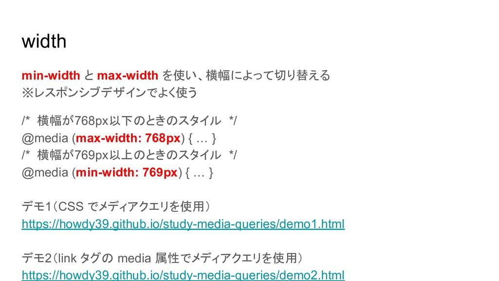 width min-width と max-width を使い、横幅によって切り替える ※レス...