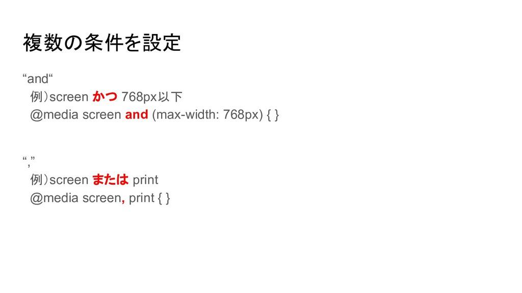 """複数の条件を設定 """"and"""" 例)screen かつ 768px以下 @media scree..."""