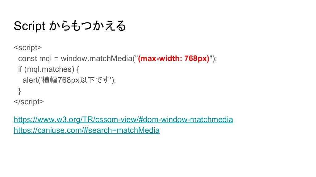 Script からもつかえる <script> const mql = window.matc...