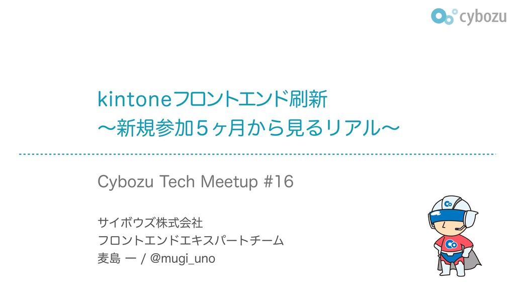 Slide Top: kintoneフロントエンド刷新 〜新規参加5ヶ月から見るリアル〜