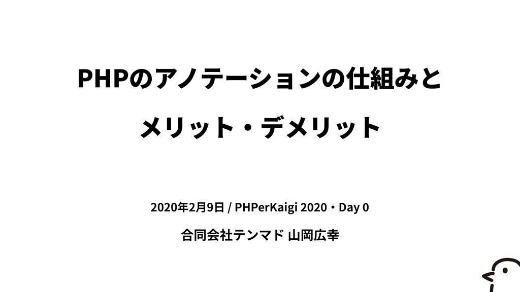 PHP 2020 2 9 / PHPerKaigi Day