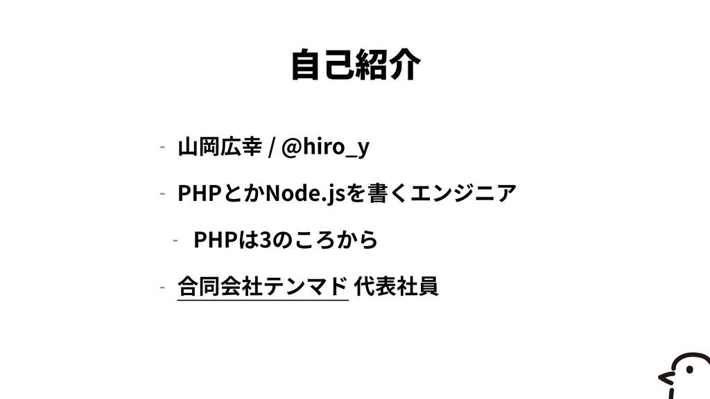 - / @hiro_y - PHP Node.js - PHP 3 -